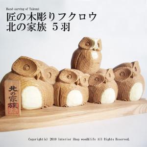 ふくろう 木彫り置物【匠の木彫り 木のフクロウ 北の家族 5羽】|wood-l