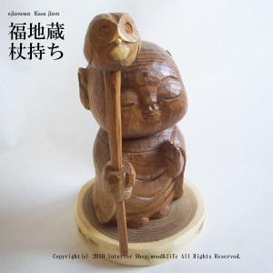 木彫り 置物 地蔵【匠の木彫り 木のお地蔵さん 福地蔵 杖持ち】|wood-l