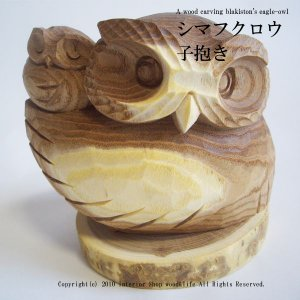ふくろう 木彫り置物【匠の木彫り シマフクロウ 子抱き】|wood-l