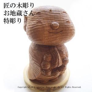 木彫り 地蔵【匠の木彫り 木のお地蔵さん 特彫り】|wood-l