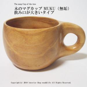 マグカップ 木製【木のマグカップ MUKU(無垢) 飲み口が大きいタイプ】北海道 旭川 木工芸笹原のマグカップです|wood-l