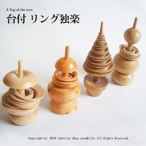 リング 独楽 木製 【匠の 独楽 (こま) リング 独楽  台付】|wood-l