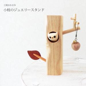 鍵かけ 木製 小枝のジュエリースタンド 工房かわせみ|wood-l
