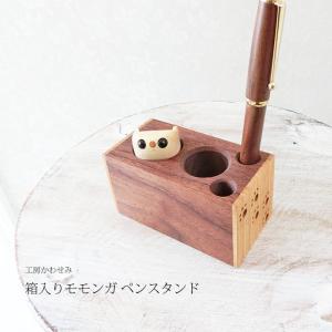 ペンスタンド 木製 箱入りモモンガ スタンド 工房かわせみ|wood-l