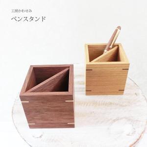 ペン立て 木製 ペンスタンド 工房かわせみ|wood-l