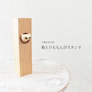 木製 箱入りモモンガ スタンド 工房かわせみ|wood-l
