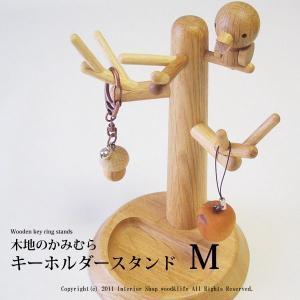 木製 鍵かけ  【木製 キーホルダー スタンド M 】 旭川クラフト 木地のかみむら wood-l