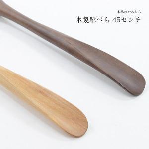 靴べら 木製 ロング  【木製 靴べら70cm 】 旭川クラフト 木地のかみむら 使いやすいロングタイプ 靴べら です|wood-l|04