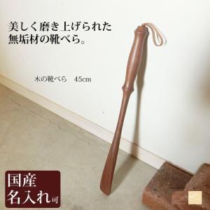 靴べら 木製   【木製 靴べら 45cm 】 旭川クラフト 木地のかみむら おしゃれな 靴べら です|wood-l