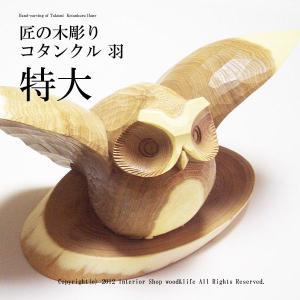 ふくろう 木彫り 置物【匠の木彫り コタンクル 羽 特大】|wood-l