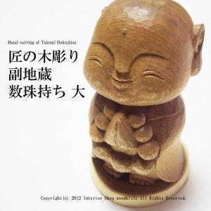 木彫り 置物 地蔵 【匠の木彫り 副地蔵 数珠持ち 大】|wood-l