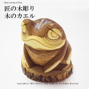 かえる 木彫り 置物【匠の木彫り 木の 蛙(カエル) 】 エンジュの 木彫り かえる です。|wood-l