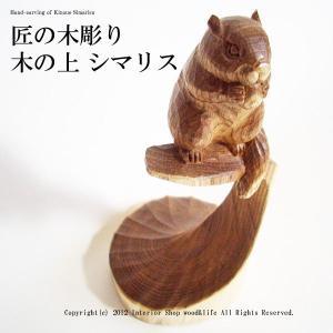 りす 木彫り 【匠の木彫り 木の上 シマリス】 槐 の木彫り シマリス です|wood-l
