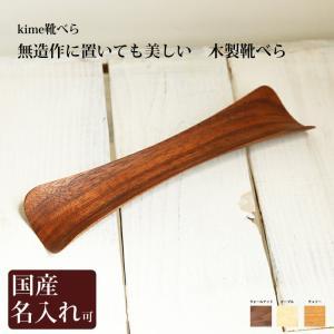 靴べら 靴べら木  靴べらおしゃれ 靴べら名入れ    kime 靴べら    kime ( きめ ) 旭川クラフト|wood-l