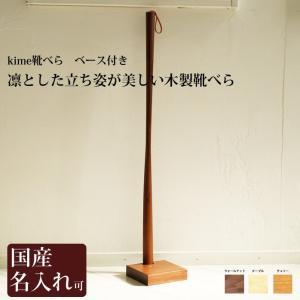 靴べら 木製 【 kime 靴べら ベース付き】 kime ( きめ ) 旭川クラフト|wood-l