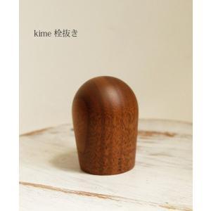 栓抜き 木製 【 kime 栓抜き 】 kime ( きめ ) 旭川クラフト|wood-l