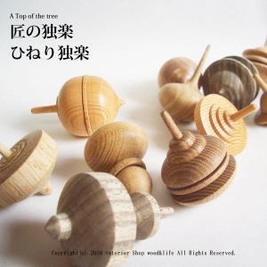 独楽 木製 【木工芸笹原 ひねり 独楽 ( こま ) 】 木 の 手作り こま です。|wood-l