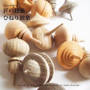 独楽 木製 【木工芸笹原 ひねり 独楽 ( こま ) 】 木 の 手作り こま です。|wood-l|04