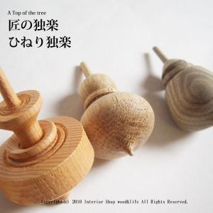 独楽 木製 【木工芸笹原 ひねり 独楽 ( こま ) 】 木 の 手作り こま です。|wood-l|05