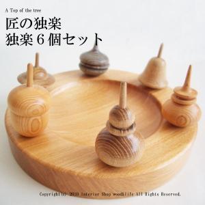 独楽 木製【匠の独楽 6個セット】北海道 旭川市 木工芸笹原のこま|wood-l
