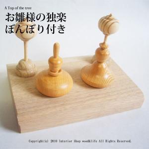 お雛様 木製 【匠の 独楽 (こま) お雛様 の 独楽 ぼんぼり付き】 お雛様 の形をした飾り独楽です|wood-l
