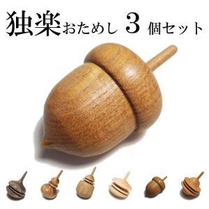 木製独楽 【匠の手作りコマ おためし 3個セット】|wood-l
