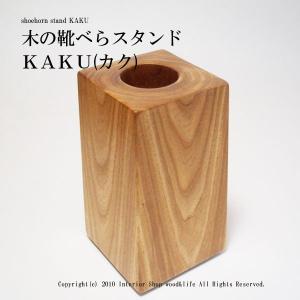 靴べら立て 木製【木の靴べら立て KAKU(カク)】木の手作り。おしゃれな靴べらスタンド |wood-l