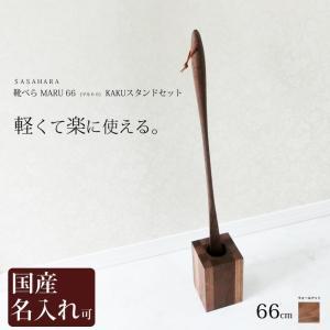 靴べら 木製  靴べら ロング66センチと靴べら立て KAKU(カク)セット|wood-l