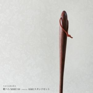 靴べら 木製  靴べら ロング66センチと靴べら立て KAKU(カク)セット|wood-l|03