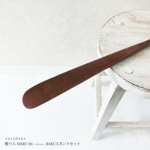 靴べら 木製  靴べら ロング66センチと靴べら立て KAKU(カク)セット|wood-l|04