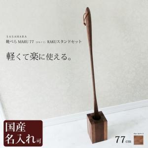 靴べら 木製  木の靴べらロング77センチと靴べら立て KAKU(カク)セット|wood-l