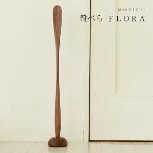 靴べら 木製 【 靴べら FLORA(フローラ)  】 MARUICHI  (マルイチ) 旭川クラフト|wood-l