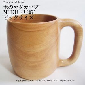 マグカップ ビッグ 木製【木のマグカップMUKU(無垢) ビッグサイズ】北海道 旭川 木工芸笹原のマグカップです wood-l