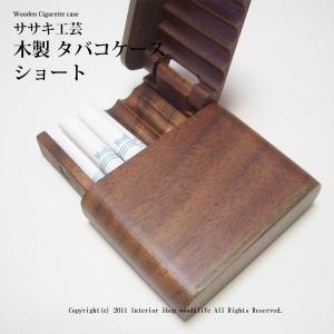 煙草 ( タバコ ) ケース 木製  【 木製 タバコケース ショート 】 タバコを10本収納できる 木製 煙草入れ です。 ササキ工芸 旭川 クラフト|wood-l