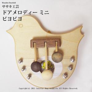 ドアベル 木製  【 ドアメロディ  ミニ ピヨピヨ 】 ドア を開ける度 メロディ を奏でます。 ササキ工芸 旭川 クラフト|wood-l