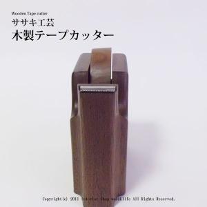テープカッター 木製 【 木製 ウォールナット テープカッター 】 ササキ工芸 旭川 クラフト|wood-l|04