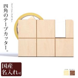 テープカッター 木製 【 グリッツ テープカッター  】 ササキ工芸 旭川 クラフト|wood-l