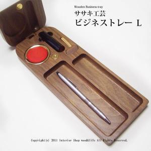 デスクトレー 木製 【 木製 ビジネス トレー L 】 ササキ工芸 旭川 クラフト|wood-l