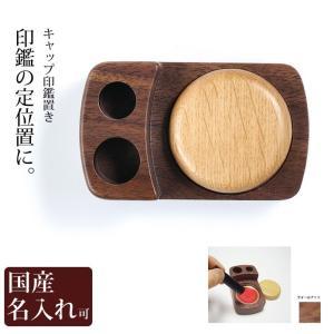 印鑑置き  木製  はんこ入れ  名入れ キャップ 印鑑置き ササキ工芸 旭川 クラフト|wood-l