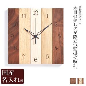 壁掛け 時計 木製 【 壁掛け時計 スクエア 】  ササキ工芸 旭川 クラフト|wood-l
