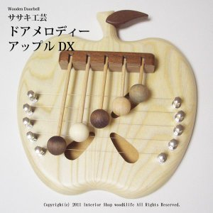 ドアベル リンゴ 木製  【 ドアメロディ  アップル DX 】 ドア を開ける度 メロディ を奏でます。 ササキ工芸 旭川 クラフト|wood-l