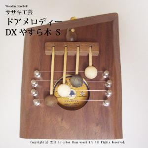 ドアベル 木製  【 ドアメロディ   DX やすら木S  】 ドア を開ける度 メロディ を奏でます。 ササキ工芸 旭川 クラフト|wood-l