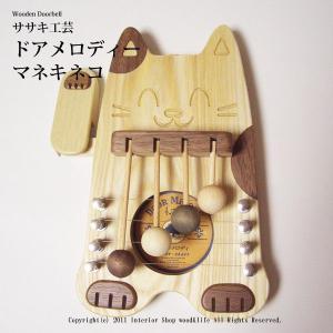ドアベル 猫 木製  【 ドアメロディ  マネキネコ ( 招き猫 ) 】 ドア を開ける度 メロディ を奏でます。 ササキ工芸 旭川 クラフト|wood-l