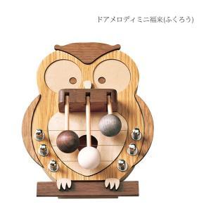 ドアベル ふくろう 木製  【 ドアメロディ ミニ 福来(ふくろう) 】 ドア を開ける度 メロディ を奏でます。 ササキ工芸 旭川 クラフト|wood-l