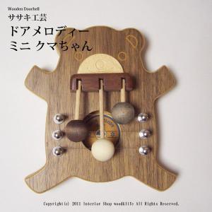 ドアベル くま 木製  【 ドアメロディ ミニ クマ ちゃん 】 ドア を開ける度 メロディ を奏でます。 ササキ工芸 旭川 クラフト|wood-l