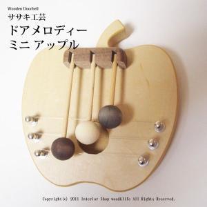 ドアベル りんご 木製  【 ドアメロディ  ミニ アップル  】 ドア を開ける度 メロディ を奏でます。 ササキ工芸 旭川 クラフト|wood-l