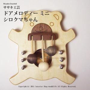 ドアベル しろくま 木製  【 ドアメロディ ミニ シロクマちゃん 】 ドア を開ける度 メロディ を奏でます。 ササキ工芸 旭川 クラフト|wood-l