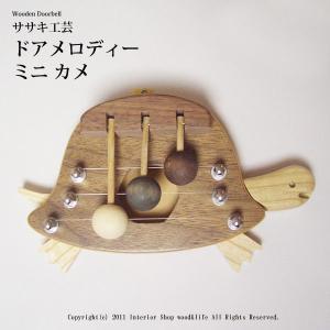 ドアベル 亀 木製  【 ドアメロディ ミニ カメ 】 ドア を開ける度 メロディ を奏でます。 ササキ工芸 旭川 クラフト|wood-l