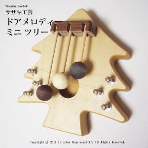 ドアベル ツリー 木製  【 ドアメロディ  ミニ ツリー  】 ドア を開ける度 メロディ を奏でます。 ササキ工芸 旭川 クラフト|wood-l