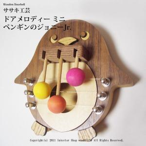 ドアベル ペンギン 木製  【 ドアメロディ ミニ ペンギンのジョニーJr. 】 ドア を開ける度 メロディ を奏でます。 ササキ工芸 旭川 クラフト|wood-l